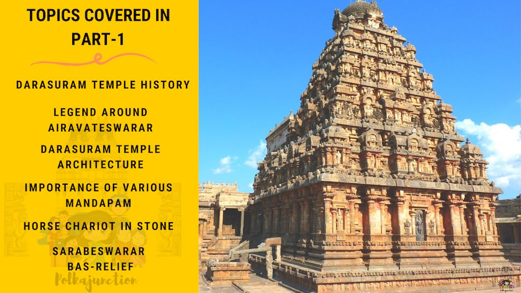 darasuram-airavateswarar-temple